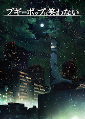 Search netflix Boogiepop and Others