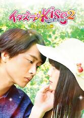 Search netflix Mischievous Kiss: The Movie Part 2 Campus Ver