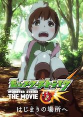 Search netflix Monster Strike the Movie: Beginnings