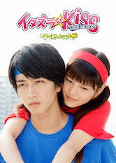 Search netflix Mischievous Kiss: The Movie Part 1 High School Ver