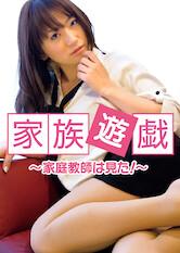 Search netflix Kazoku Yuugi Katei Kyoushi Wa Mita!