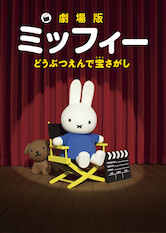 Search netflix Miffy the Movie