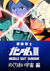 Search netflix Mobile Suit Gundam III: Encounters in Space