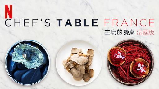 主廚的餐桌:法國版