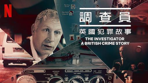 調查員:英國犯罪故事