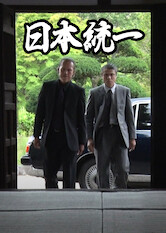 Search netflix Nihontouitsu Series