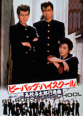 Search netflix Be-Bop Highschool: A Delinquent Student March