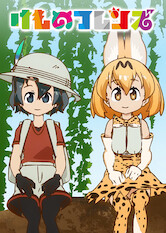 Search netflix Kemono Friends