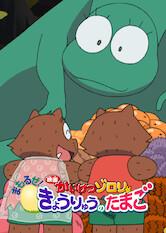 Search netflix Zorori the Naughty Hero: Defend the Dinosaur Egg!