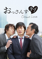 Search netflix Ossan's Love (2016)