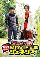 Search netflix Kamen Rider × Kamen Rider Ghost and Drive: Super Movie War Genesis