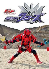Search netflix Build New World: Kamen Rider Cross-Z