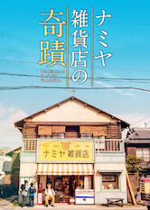 Search netflix The Miracles of the Namiya General Store