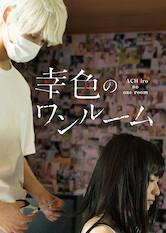 Search netflix Sachiiro no One Room