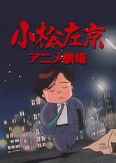 Search netflix Sakyo Komatsu's Animation Theater