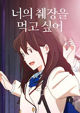 Search netflix I Want to Eat Your Pancreas