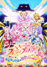 Search netflix Fresh Pretty Cure the Movie! Secrets of the Toy Kingdom!?