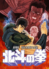 Search netflix Fist of the North Star: The Movie