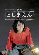 Search netflix Toshimaen: Haunted Park