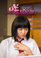 Search netflix Saki Achiga episode of side-A
