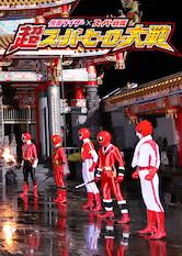 Search netflix Kamen Rider × Super Sentai: Chou Super Hero Taisen