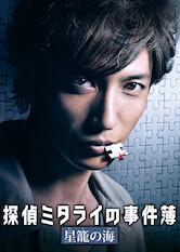 Search netflix Detective Mitarai's Casebook: The Clockwork Current