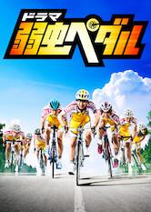 Search netflix Yowamushi Pedal