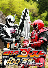 Search netflix Kamen Rider Ghost the Movie: The 100 Eyecons and Ghost's Fateful Moment