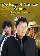 Search netflix The King of Minami Returns – Light and Shadow