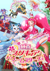 Search netflix Pretty Cure Dream Stars!