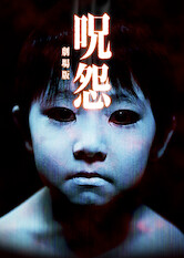 Search netflix Ju-on: The Grudge