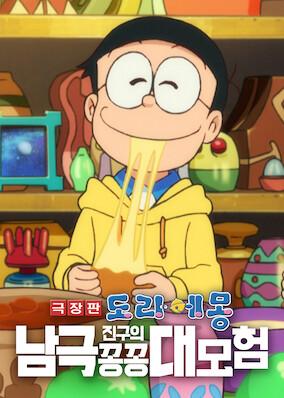 Doraemon the Movie: Great Adventure in the Antarctic Kachi Kochi