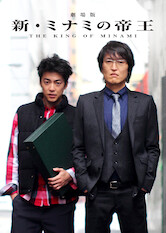 Search netflix The King of Minami The Movie