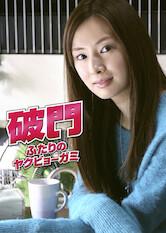 Search netflix Hamon: Yakuza Boogie