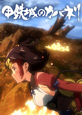 Search netflix Kabaneri of the Iron Fortress
