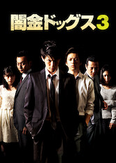Search netflix Stray Dogs 3