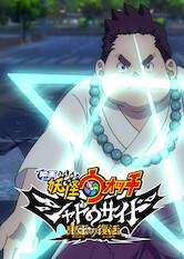 Search netflix YO-KAI WATCH The Movie: Shadowside The Return of the Oni King