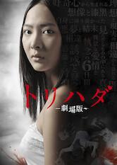 Search netflix Torihada: The Movie
