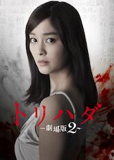 Search netflix Torihada The Movie 2