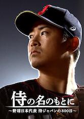 Search netflix Under the name of Samurai-Japan National Baseball Team SAMURAI JAPAN 800 days-
