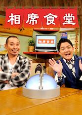 Search netflix Aiseki Shokudo