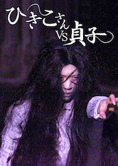 Search netflix Hikiko-san vs Sadako