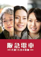 Search netflix Hankyu Railways: A 15-minute Miracle
