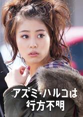 Search netflix Haruko Azumi Is Missing