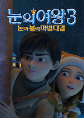 Search netflix The Snow Queen 3: Fire and Ice