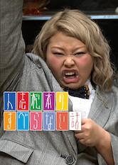 Search netflix Hitoshi Matsumoto's Suberanai Hanashi