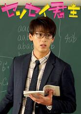 Search netflix My Teacher, My Love