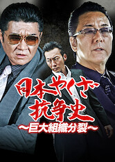 Search netflix Nihon Yakuza Kososhi