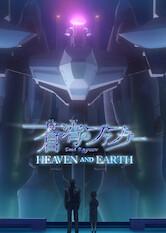 Search netflix FAFNER Heaven & Earth