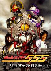 Search netflix Kamen Rider 555: Paradise Lost